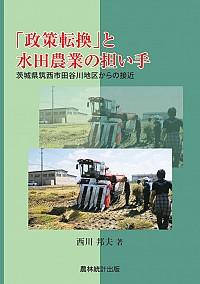 茨城県筑西市田谷川地区からの接近「政策転換」と水田農業の担い手