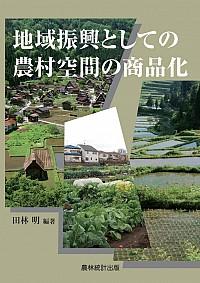 地域振興としての農村空間の商品化