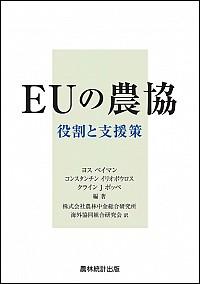 役割と支援策EUの農協