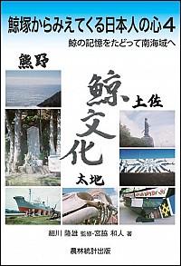 鯨の記憶をたどって南海域へ鯨塚からみえてくる日本人の心 4