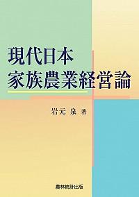 現代日本家族農業経営論