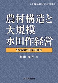 北海道水田作の動き農村構造と大規模水田作経営