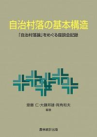 「自治村落論」をめぐる座談会記録自治村落の基本構造