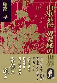 京伝に遊ぶ山東京伝 黄表紙の世界