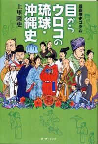最新歴史コラム目からウロコの琉球・沖縄史