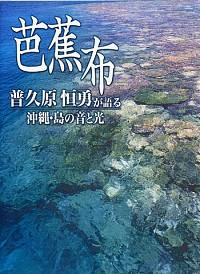 普久原恒勇が語る沖縄・島の音と光芭蕉布