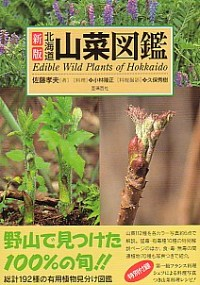 新版 北海道山菜図鑑