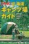 アリス・アウトドア・ブックス2003北海道キャンプ場ガイド