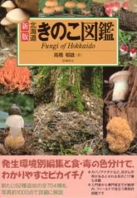 新版 北海道きのこ図鑑