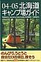 04-05北海道キャンプ場ガイド