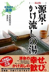新訂版 北海道の温泉 源泉・かけ流しの湯