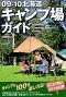 09-10北海道キャンプ場ガイド
