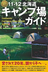 11-12北海道キャンプ場ガイド
