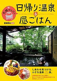 新・札幌から行く日帰り温泉&昼ごはん