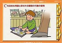 ソーシャルスキルトレーニング絵カード 連続絵カード:C.社会的な常識と許される範囲の行動の認知