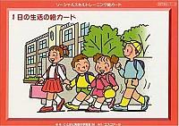 ソーシャルスキルトレーニング絵カード  1日の生活の絵カード