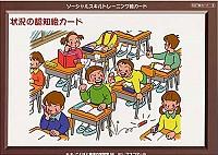 ソーシャルスキルトレーニング絵カード 状況の認知絵カード1
