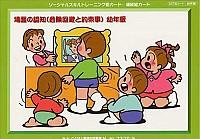 ソーシャルスキルトレーニング絵カード 場面の認知(危険回避と約束事)幼年版
