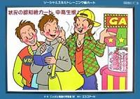 ソーシャルスキルトレーニング絵カード  状況の認知絵カード 中高生版1