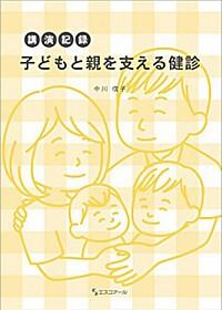講演記録 「子どもと親を支える健診」