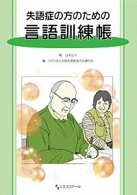 失語症の方のための言語訓練帳