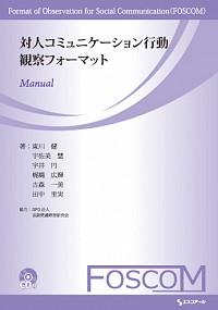 対人コミュニケーション行動観察フォーマット(FOSCOM)