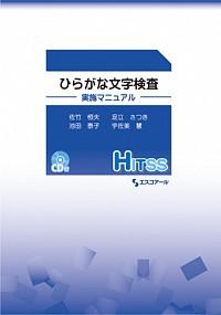 ひらがな文字検査実施マニュアル(HITSS)