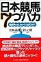 日本競馬 7つのバカ 競馬界様、おクスリ出てます!