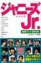 RECO BOOKSジャニーズJr.お宝フォトBOOK 原宿物語