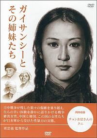ガイサンシーとその姉妹たち/チョンおばさんのクニ[DVD]【ライブラリー版】