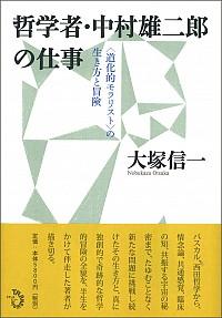 <道化的モラリスト>の生き方と冒険哲学者・中村雄二郎の仕事