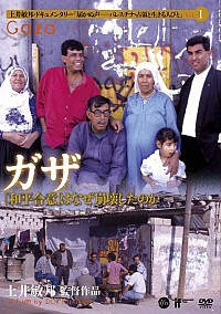 ガザ 「和平合意」はなぜ崩壊したのか (土井敏邦・ドキュメンタリー「届かぬ声—パレスチナ・占領と生きる人びと」1)[DVD]【ライブラリー版】
