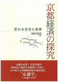 変わる生活と産業京都経済の探究