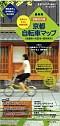 京都自転車マップ 京都市内版