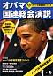 オバマ大統領演説シリーズオバマ国連総会演説