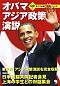 オバマ大統領演説シリーズオバマアジア政策演説