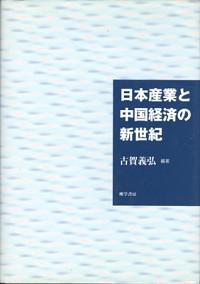 日本産業と中国経済の新世紀