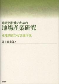 産地調査の方法論序説地域活性化のための地場産業研究