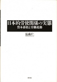資本蓄積と労働運動日本的労使関係の実態