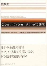 制度論的アプローチによる日本の金融長期停滞要因分析金融システムとモニタリングの研究
