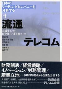 日本のリーディングカンパニーを分析するNo.4 流通・テレコム
