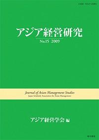 アジア経営研究 No.15 2009