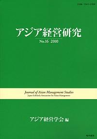 アジア経営研究  No.16 2010