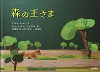 森の王さま