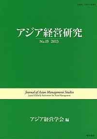 アジア経営研究 No.19 2013