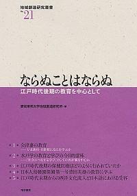 江戸時代後期の教育を中心としてならぬことはならぬ