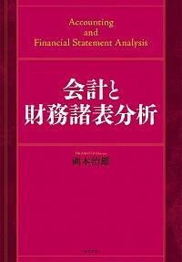 会計と財務諸表分析