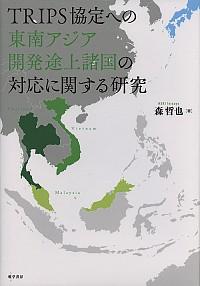 TRIPS協定への東南アジア開発途上諸国の対応に関する研究
