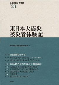 東日本大震災被災者体験記