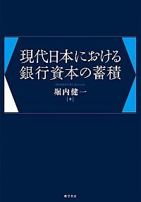 現代日本における銀行資本の蓄積